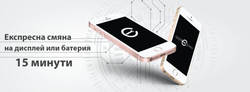 Бърза-Смяна-на-Дисплей-и-Батерия-iPhone-айфон-Сервиз