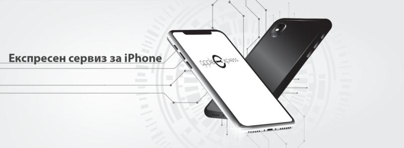 Експресен-Сервиз-iPhone-Ipad-Sofia-Младост-Оригинални-части